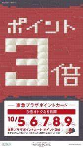0914_point_3bai_signage_kamata