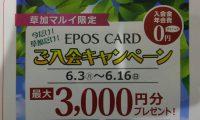 草加マルイ限定 エポスカード入会キャンペーン