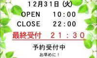 12月31日営業時間変更のお知らせ