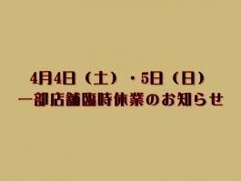 4月4・5日臨時休業