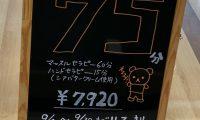 9月のお得なキャンペーン☆