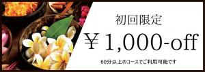¥1,000off