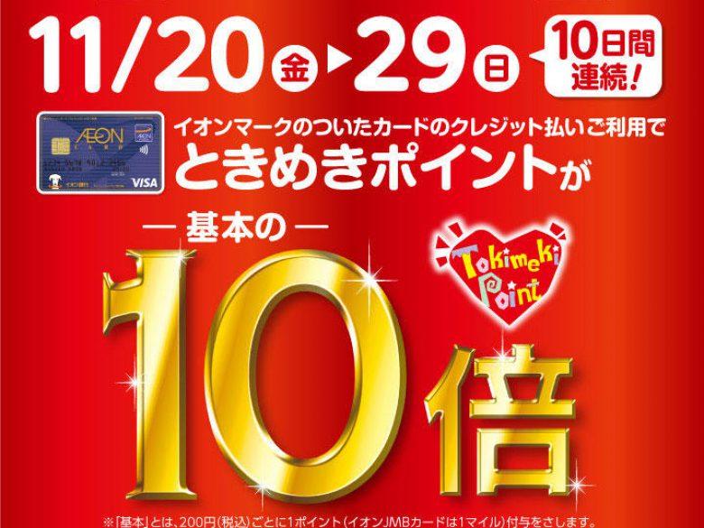 イオンカードでお得!ときめきポイント10倍デー☆